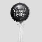 """Воздушный шар, полимерный, чёрный, с тассел лентой, 18"""" - фото 460843"""