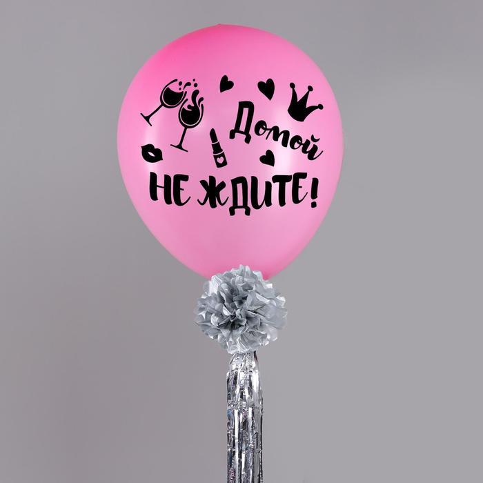 """Воздушный шар """"Домой не ждите"""", 36"""", с тассел лентой, наклейка, розовый - фото 308469868"""