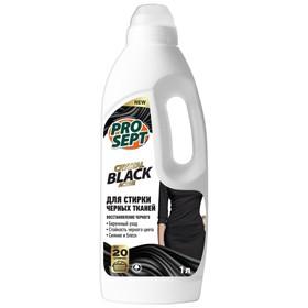 Жидкое средство для стирки черных тканей Prosept Crystal, концентрат, 1 л