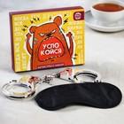 """Набор """"Успокойся"""" чай чёрный 25 г, маска для сна, наручники"""