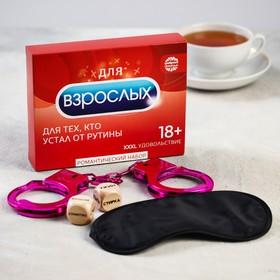Подарочный набор «Для взрослых»: чай чёрный 25 г, маска для сна, наручники, игра