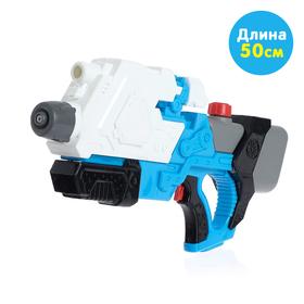 Водный пистолет «Космос», с накачкой