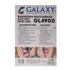 Массажная ванночка для ног Galaxy GL 4900, электрическая, 450 Вт, 3 реж., ИК-подогрев, кор. - фото 721147