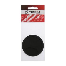 Заглушка кабель-канала TUNDRA krep, d=60 мм, черная, 1 шт. Ош