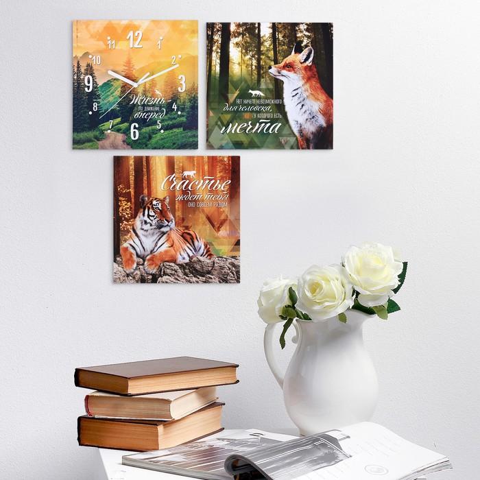 Часы настенные «Жизнь - это движение вперёд», 26 × 26 см, с декором