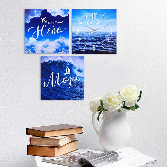Часы настенные «Море», 26 × 26 см, с декором