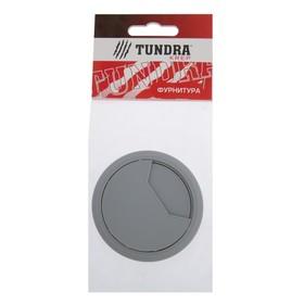 Заглушка кабель-канала TUNDRA krep, d=60 мм, светло-серая, 1 шт. Ош