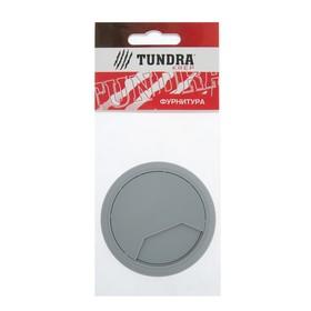 Заглушка кабель-канала TUNDRA krep, d=60 мм, серая, 1 шт. Ош