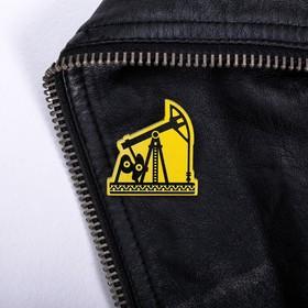Значок «ЯНАО. Буровая вышка» в Донецке
