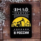 "Wooden magnet ""YANAO.Oil"",5,5x8 cm"