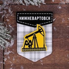 """Деревянный значок """"Нижневартовск.Буровая вышка"""", 5х6,8 см."""