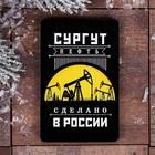 """Wooden magnet """"Surgut.Oil"""",5,5x8 cm"""