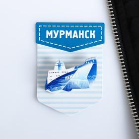 Значок «Мурманск. Корабль» - фото 7477822