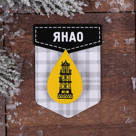 Значок «ЯНАО. Капля нефти» в Донецке