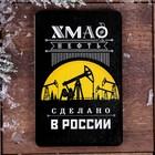 """Wooden magnet """"KHMAO.Oil"""",5,5x8 cm"""