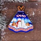 """Wooden magnet """"KHMAO.Bears"""",5,5x8 cm"""