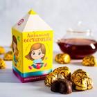 Шоколадные конфеты «Любимому воспитателю», 200 г