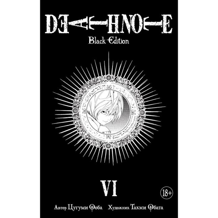 Death Note. Black Edition. Книга 6. Ооба Ц.