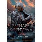 The Big Book. Исторический роман. 1356. Великая битва. Цикл Томас из Хуктона.Кн.4.Корнуэлл