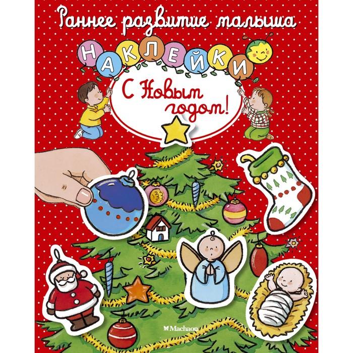 Раннее развитие малыша. С Новым годом! (с наклейками). Белино Н.