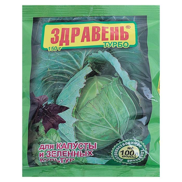 Удобрение Здравень турбо для капусты и зеленных культур, 150 г
