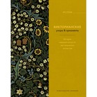 Арт-тренд. Викторианские узоры & орнаменты (нов.оф.). Графтон К.Б.