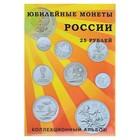 Альбом-планшет для монет, 25 рублей России юбилейных, на 40 ячеек, блистерный