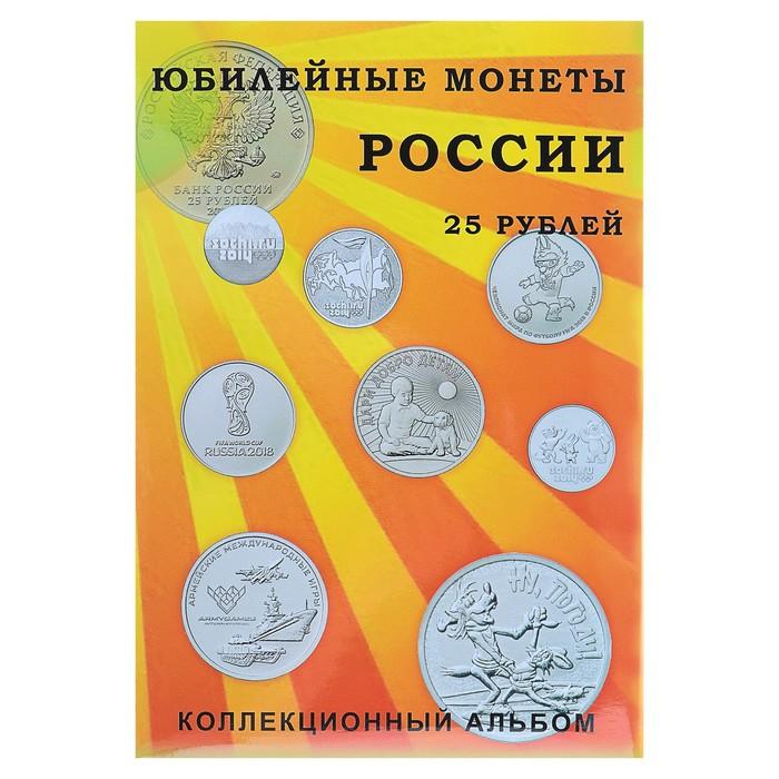 Альбом-планшет для моент, 25 рублей России юбилейных, на 40 ячеек, блистерный
