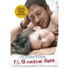 Ahern Cecelia. P. S. I love you (softly.obl.). Ahern S. (poket)