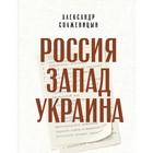 Человек Мыслящий. Россия. Запад. Украина. Солженицын А.