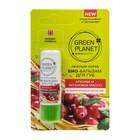 Био-бальзам для губ Green Planet «Клюква и аргановое масло» с гиалуроновой кислотой, нежный скраб
