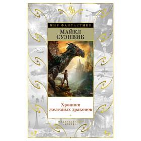 Мир Фантастики. Хроники железных драконов. Суэнвик М.