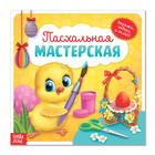Аппликации «Пасхальная мастерская. Цыпленок на желтом фоне», 20 страниц