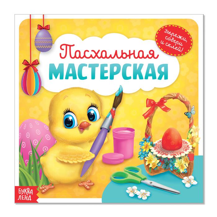 Аппликации «Пасхальная мастерская. Цыплёнок на жёлтом фоне», 20 стр.