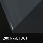 Плёнка полиэтиленовая, толщина 200 мкм, 3 × 5 м, рукав (1,5 м × 2), прозрачная, 1 сорт, ГОСТ 10354-82