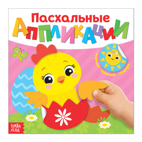 """The book """"Easter appliques. Chicken"""" 20 p"""