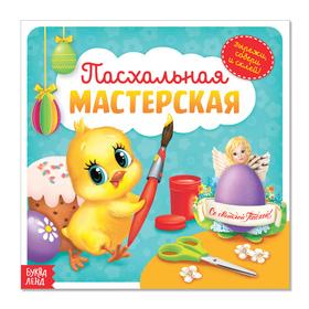 """Owner-firesale """"Easter workshop. Chicken on blue background"""" page 20"""