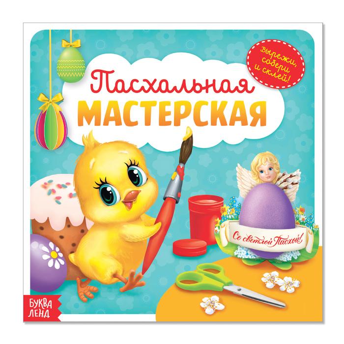 Аппликации «Пасхальная мастерская. Цыпленок на голубом фоне», 20 страниц