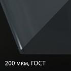 Плёнка полиэтиленовая, толщина 200 мкм, 3 × 10 м, рукав (1,5 м × 2), прозрачная, 1 сорт, ГОСТ 10354-82