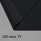 Плёнка полиэтиленовая, техническая, толщина 200 мкм, 3 × 100 м, рукав (1,5 м × 2), чёрная, 2 сорт, Эконом 50 %