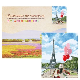 Картина по номерам «Парижское лето»