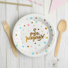 """Plate paper """"happy birthday"""" 18cm, embossed gold"""