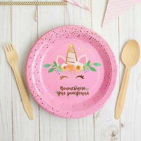 Тарелка бумажная «Волшебного дня рождения», 18см, розово-золотое тиснение