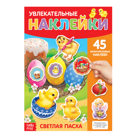 """Book with reusable stickers """"happy Easter"""""""