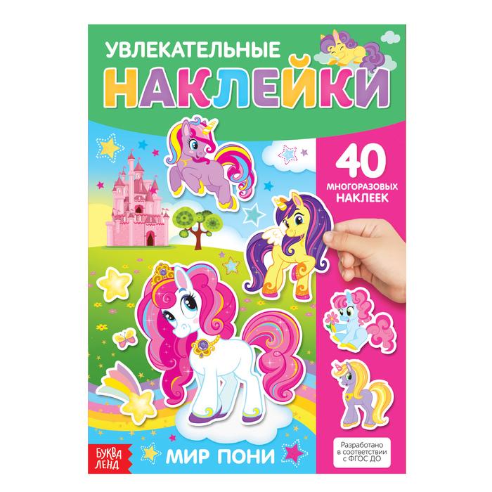Наклейки многоразовые «Мир пони», формат А4