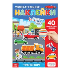 Наклейки многоразовые «Транспорт», формат А4