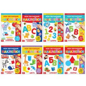 Наклейки многоразовые набор «Обучающие», 8 шт., формат А4