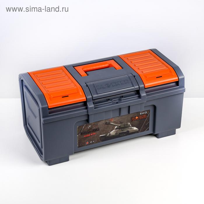 """Ящик для инструментов """"World of Tanks"""" 19"""", цвет МИКС"""