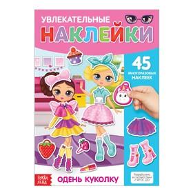 Наклейки многоразовые «Одень куколку», формат А4