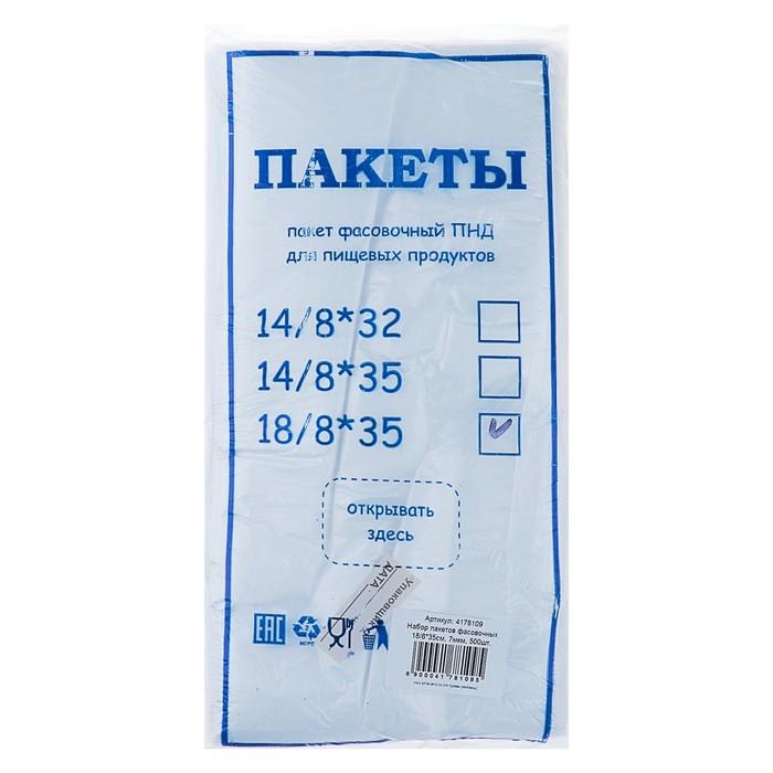 Пакет фасовочный ПНД «Эконом» , 18/8*35, 7мкм, 500шт